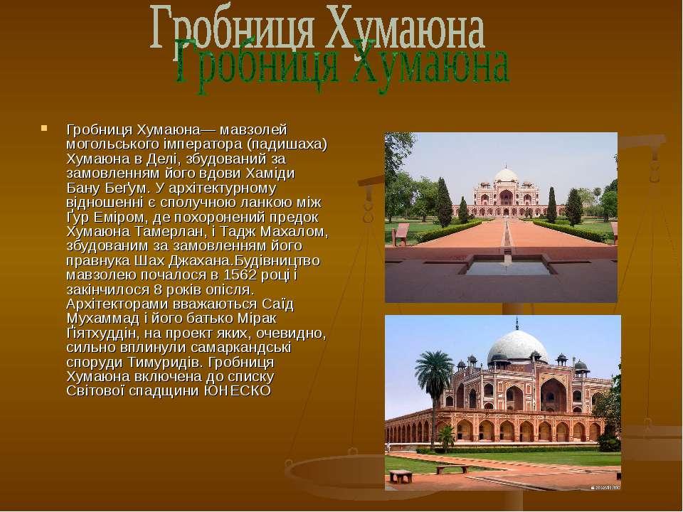 Гробниця Хумаюна— мавзолей могольського імператора (падишаха) Хумаюна в Делі,...