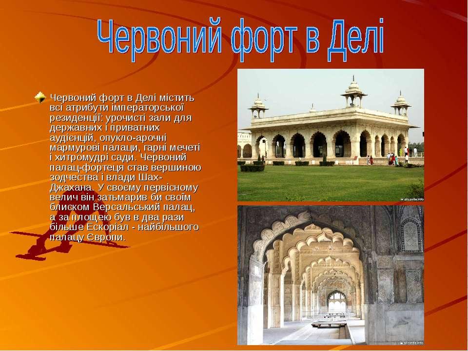Червоний форт в Делі містить всі атрибути імператорської резиденції: урочисті...