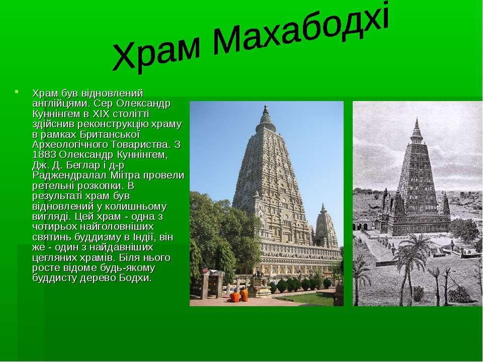 Храм був відновлений англійцями. Сер Олександр Куннінгем в XIX столітті здійс...