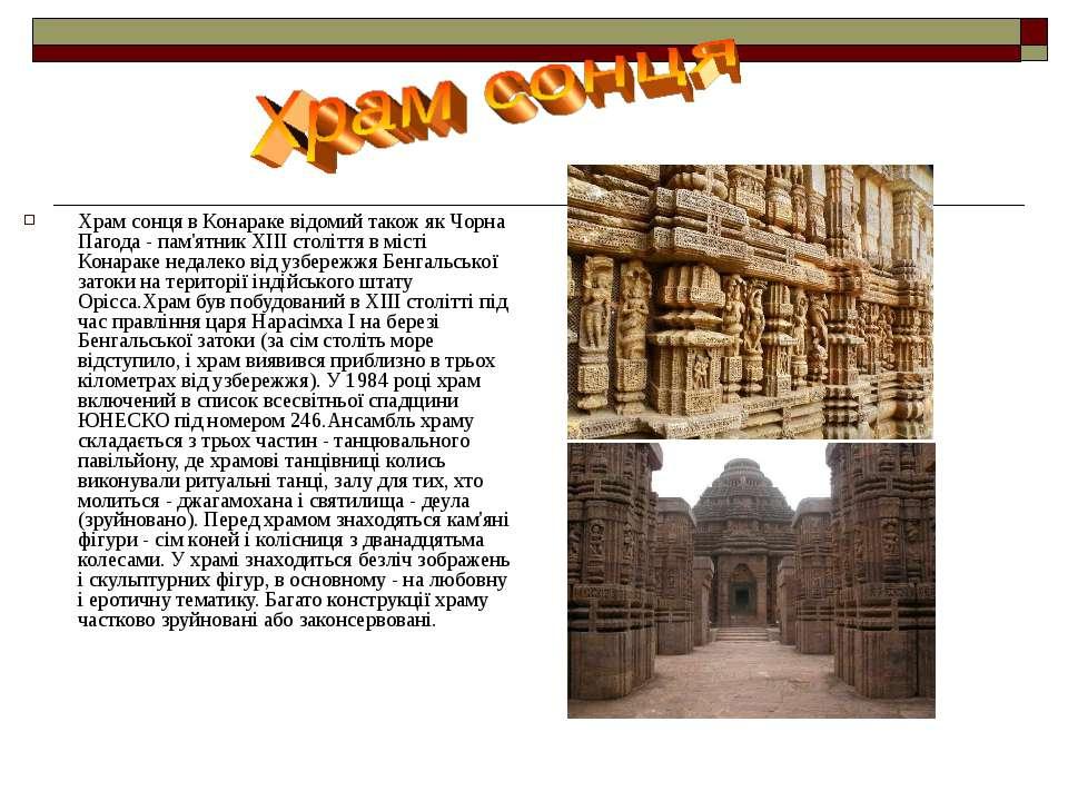 Храм сонця в Конараке відомий також як Чорна Пагода - пам'ятник XIII століття...