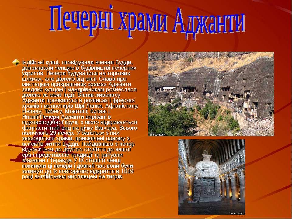 Індійські купці, сповідували вчення Будди, допомагали ченцям в будівництві пе...
