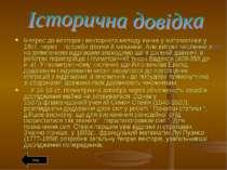 Інтерес до векторів і векторного методу виник у математиків у 19ст. через пот...