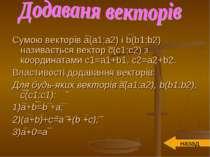Сумою векторів а(а1;а2) і b(b1;b2) називається вектор с(с1;с2) з координатами...