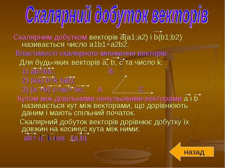 Скалярним добутком векторів а(а1;а2) і b(b1;b2) називається число a1b1+a2b2. ...