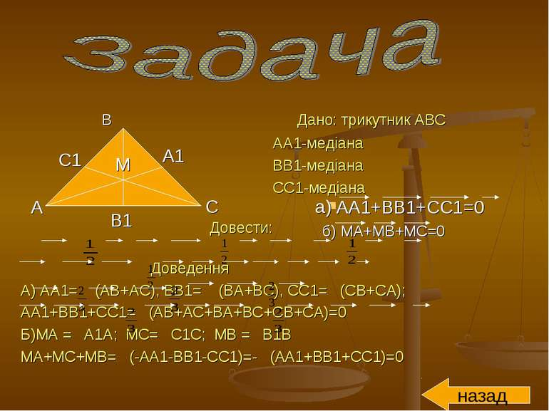 B Дано: трикутник АВС АА1-медіана ВВ1-медіана СС1-медіана Довести: Доведення ...