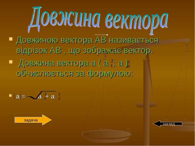 Довжиною вектора АВ називається відрізок АВ , що зображає вектор. Довжина век...