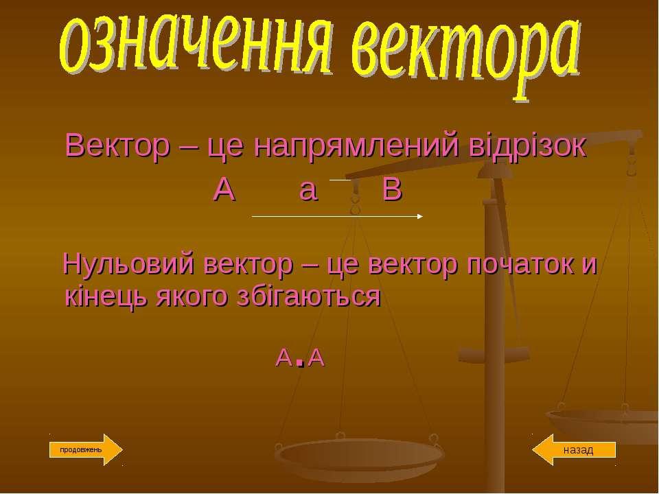 Вектор – це напрямлений відрізок А а В Нульовий вектор – це вектор початок и ...