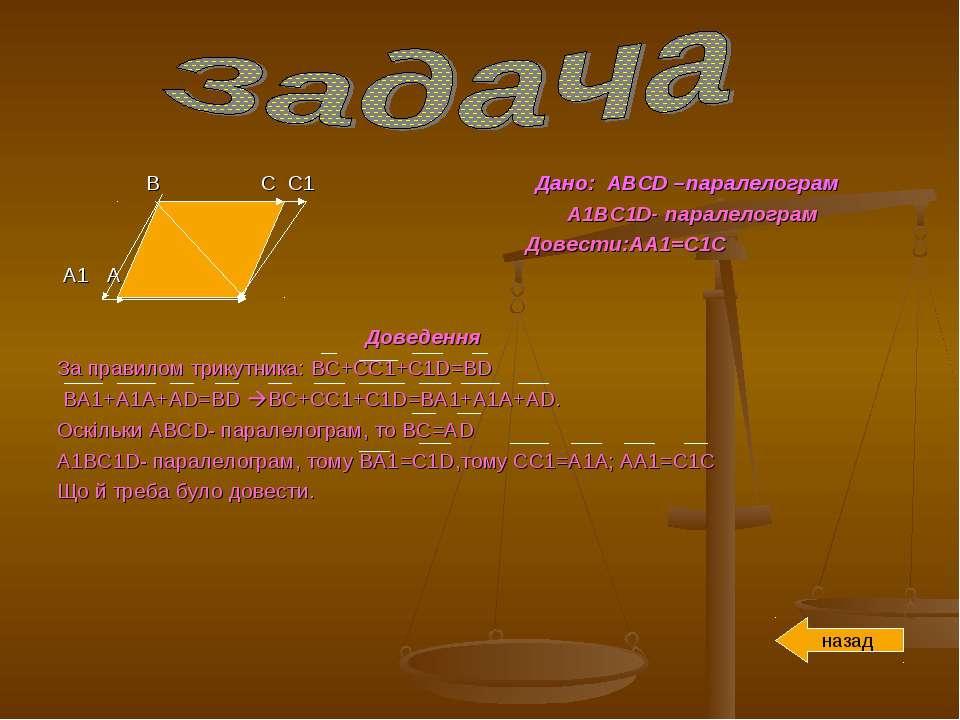В С С1 Дано: АВСD –паралелограм А1ВС1D- паралелограм Довести:АА1=С1С А1 А D Д...