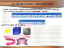Засоби малювання у Microsoft Word Засоби для створення та редагування графічн...