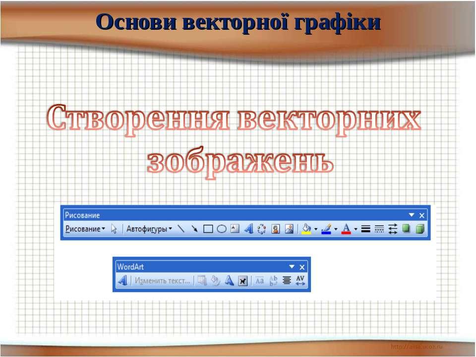 Основи векторної графіки