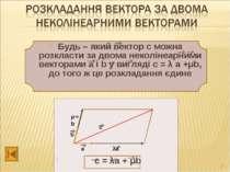 с = λа + μb Будь – який вектор с можна розкласти за двома неколінеарними вект...