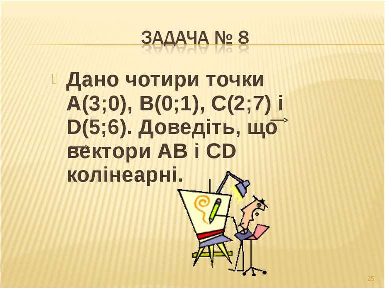 Дано чотири точки А(3;0), В(0;1), С(2;7) і D(5;6). Доведіть, що вектори АВ і ...