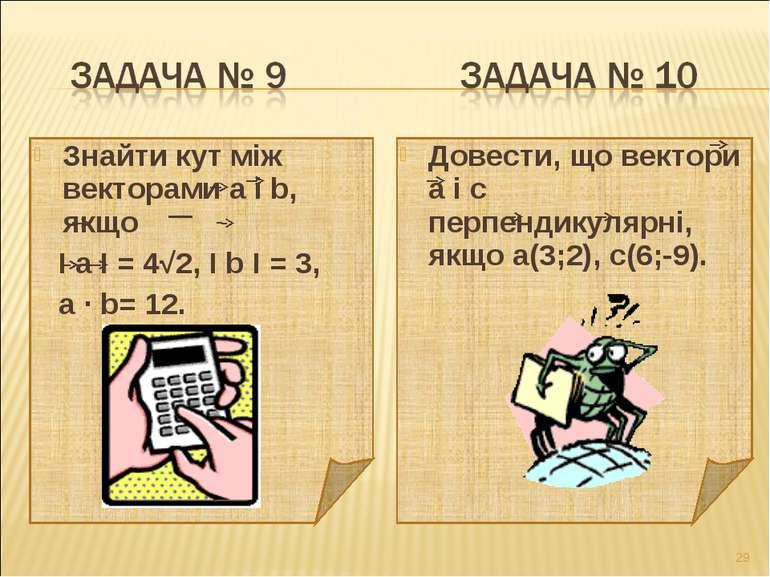 Знайти кут між векторами а і b, якщо І а І = 4√2, І b І = 3, а ∙ b= 12. Довес...