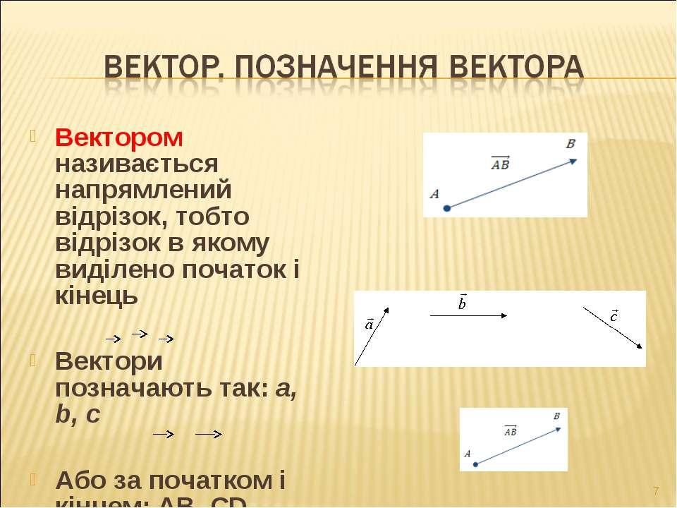 Вектором називається напрямлений відрізок, тобто відрізок в якому виділено по...