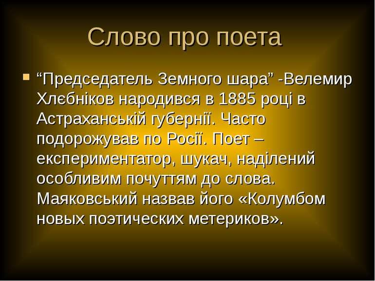 "Слово про поета ""Председатель Земного шара"" -Велемир Хлєбніков народився в 18..."