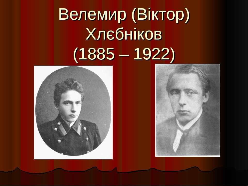 Велемир (Віктор) Хлєбніков (1885 – 1922)