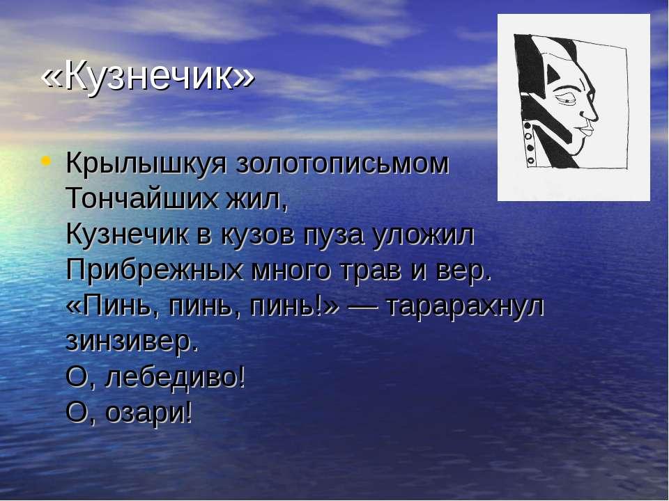 «Кузнечик» Крылышкуя золотописьмом Тончайших жил, Кузнечик в кузов пуза уложи...