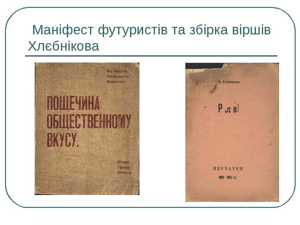 Маніфест футуристів та збірка віршів Хлєбнікова