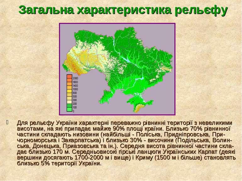 Загальна характеристика рельєфу Для рельєфу України характерні переважно рівн...