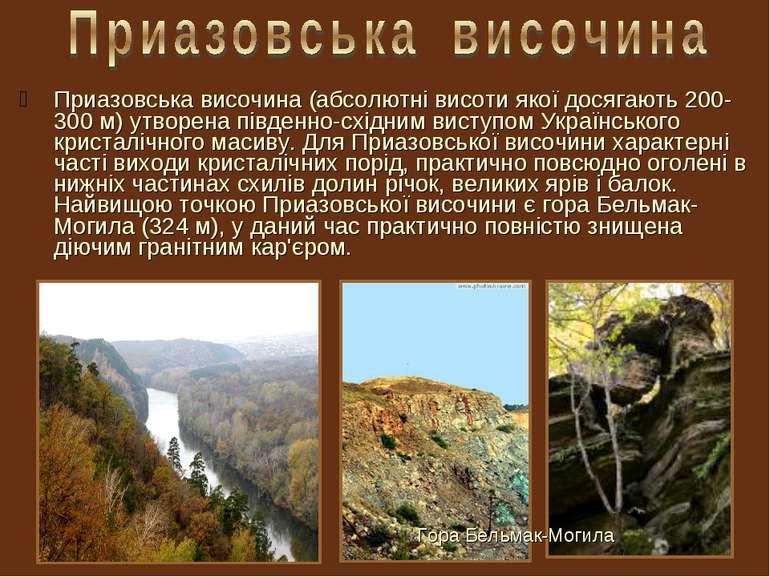 Приазовська височина (абсолютні висоти якої досягають 200-300 м) утворена пів...