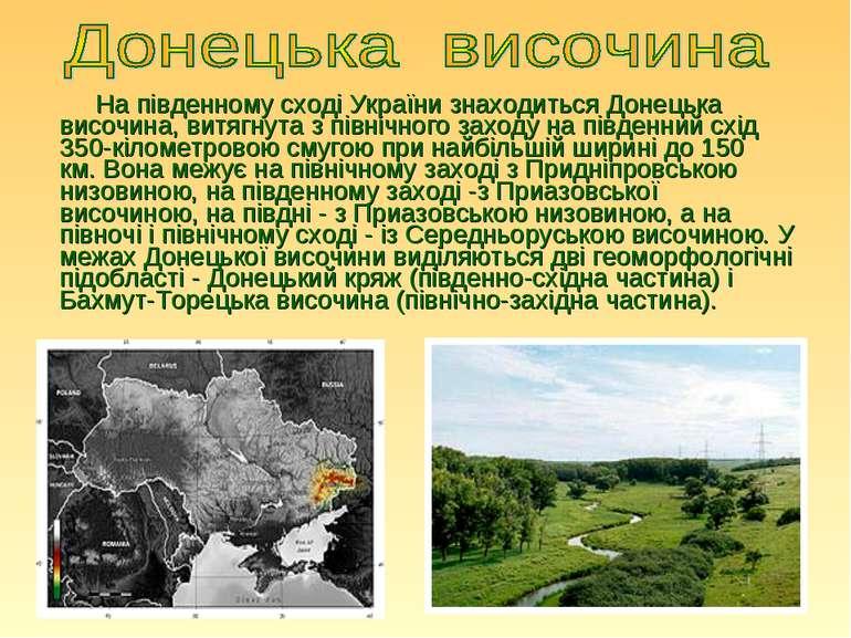На південному сході України знаходиться Донецька височина, витягнута з північ...