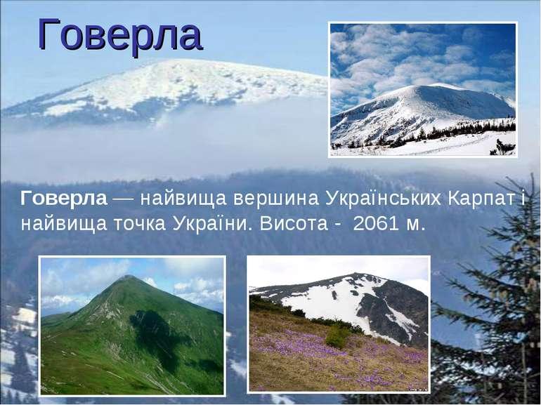 Говерла Говерла— найвища вершинаУкраїнських Карпаті найвища точкаУкраїни....