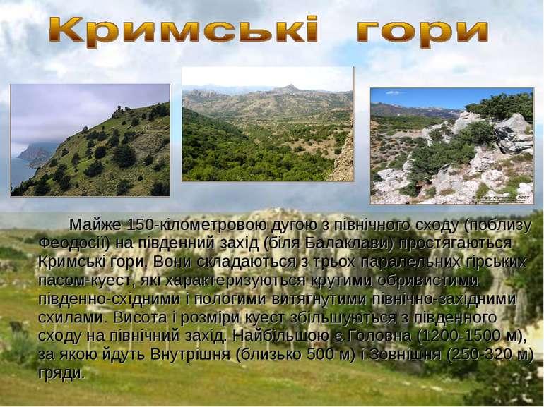Майже 150-кілометровою дугою з північного сходу (поблизу Феодосії) на південн...
