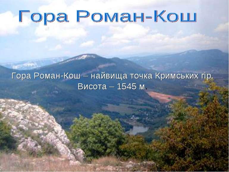 Гора Роман-Кош – найвища точка Кримських гір. Висота – 1545 м.