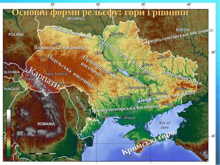 Основні форми рельєфу: гори і рівнини Карпати Кримські гори Причорноморська н...