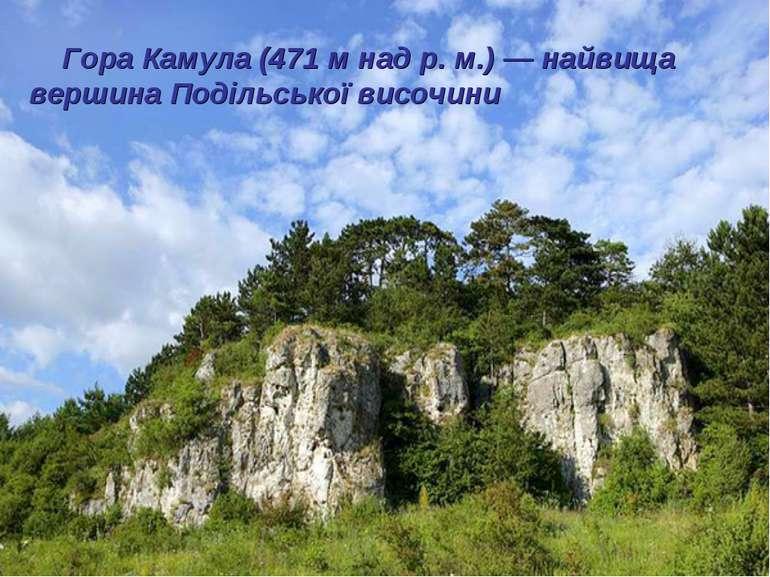 Гора Камула(471м над р. м.)— найвища вершинаПодільської височини