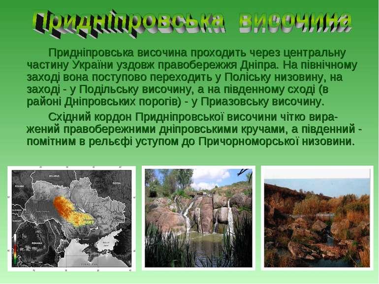 Придніпровська височина проходить через центральну частину України уздовж пра...