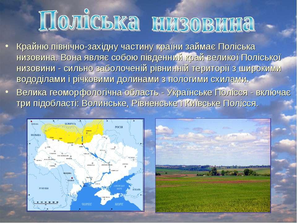 Крайню північно-західну частину країни займає Поліська низовина.Вона являє с...