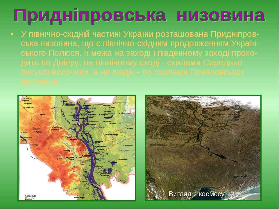 У північно-східній частині України розташована Придніпров-ська низовина, що є...