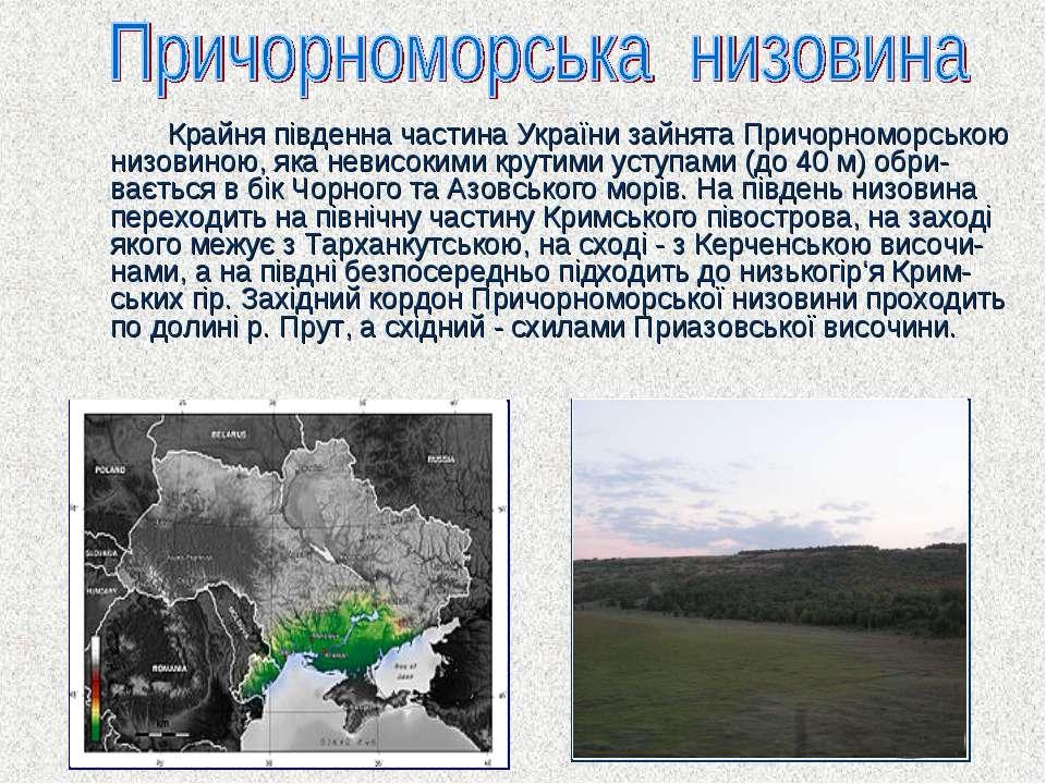Крайня південна частина України зайнята Причорноморською низовиною, яка невис...