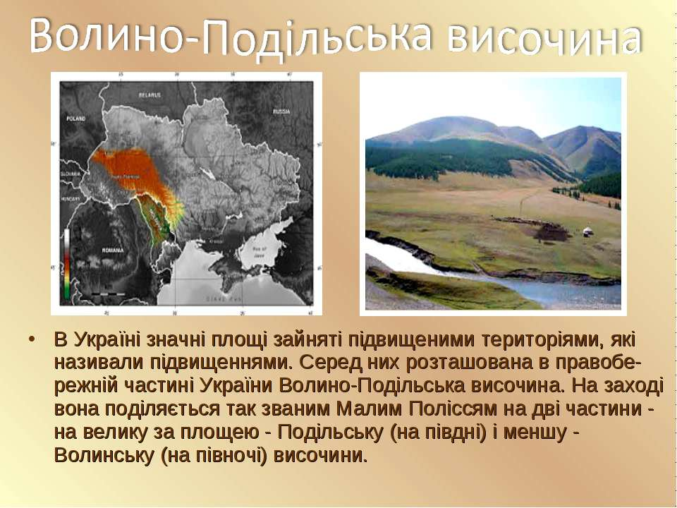 В Україні значні площі зайняті підвищеними територіями, які називали підвищен...