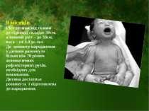 9 місяців Ріст дитини(від голови до сідниць) складає 30см, а повний ріст – до...