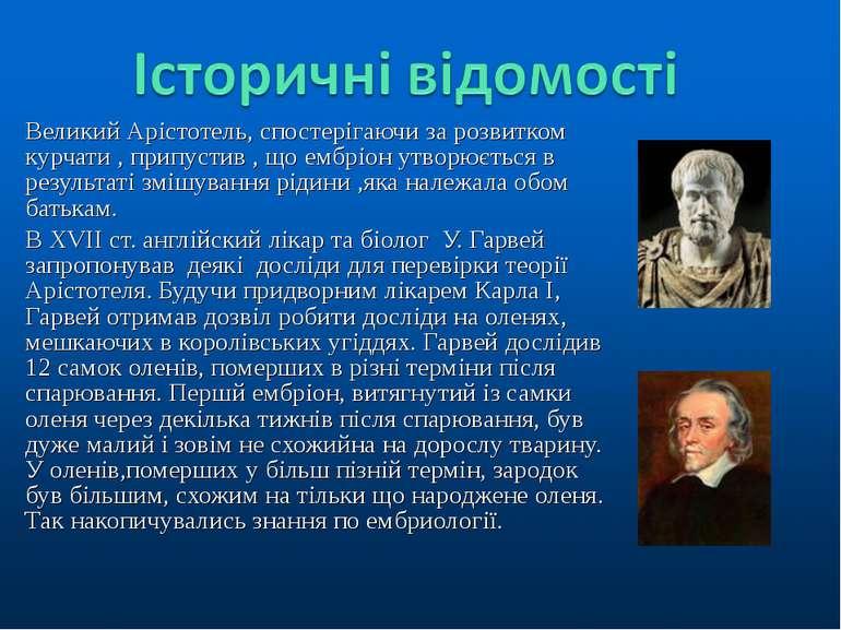 Великий Арістотель, спостерігаючи за розвитком курчати , припустив , що ембрі...