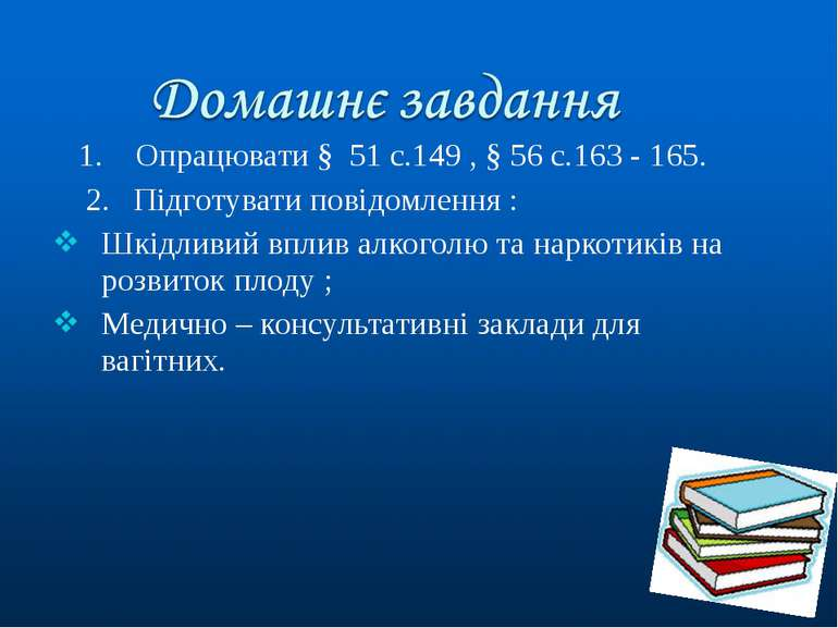 1. Опрацювати § 51 с.149 , § 56 с.163 - 165. 2. Підготувати повідомлення : Шк...