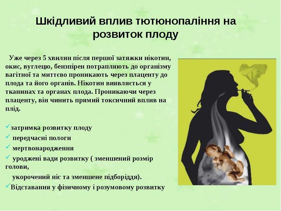 Шкідливий вплив тютюнопаління на розвиток плоду Уже через 5 хвилин після перш...