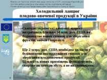 * * Сьогодні українські компанії щороку витрачають близько 50 млн. дол. США н...