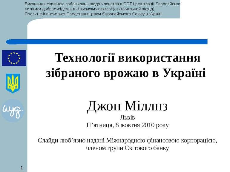 * * Технології використання зібраного врожаю в Україні Джон Міллнз Львів П'ят...