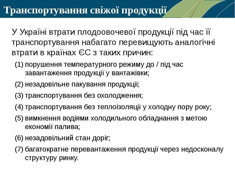 Транспортування свіжої продукції У Україні втрати плодоовочевої продукції під...