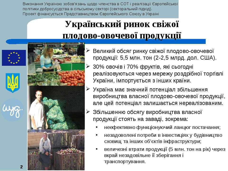 * * Великий обсяг ринку свіжої плодово-овочевої продукції: 5,5 млн. тон (2-2,...