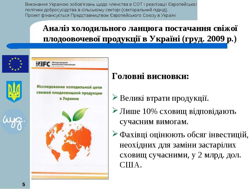* * Аналіз холодильного ланцюга постачання свіжої плодоовочевої продукції в У...