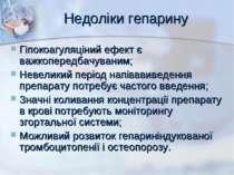 Недоліки гепарину Гіпокоагуляціний ефект є важкопередбачуваним; Невеликий пер...