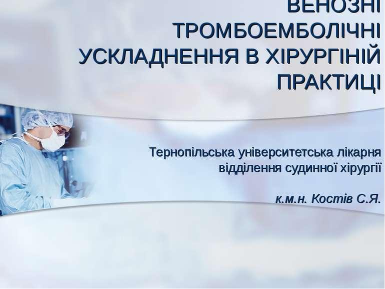 ВЕНОЗНІ ТРОМБОЕМБОЛІЧНІ УСКЛАДНЕННЯ В ХІРУРГІНІЙ ПРАКТИЦІ Тернопільська уніве...