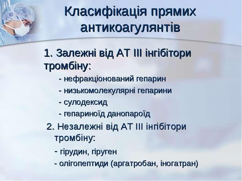 Класифікація прямих антикоагулянтів 1. Залежні від АТ ІІІ інгібітори тромбіну...