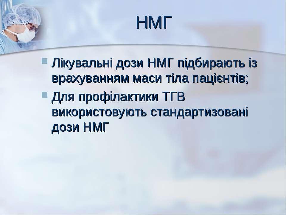 НМГ Лікувальні дози НМГ підбирають із врахуванням маси тіла пацієнтів; Для пр...