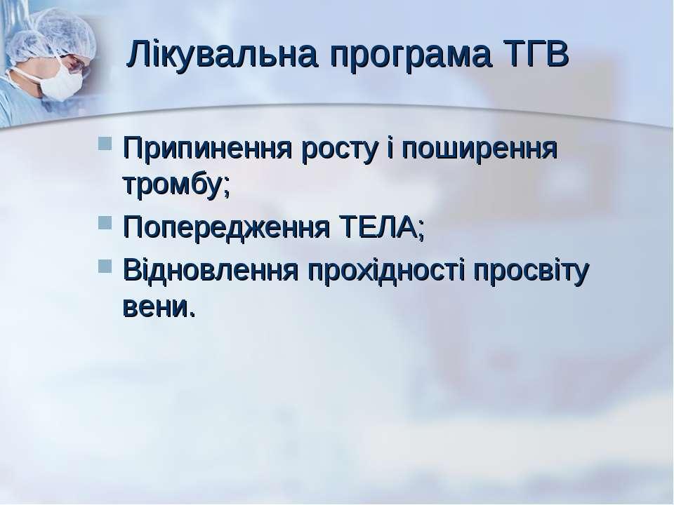 Лікувальна програма ТГВ Припинення росту і поширення тромбу; Попередження ТЕЛ...