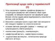 Пропозиції щодо змін у термінології (1) 1. Чітко визначити терміни «графічна ...